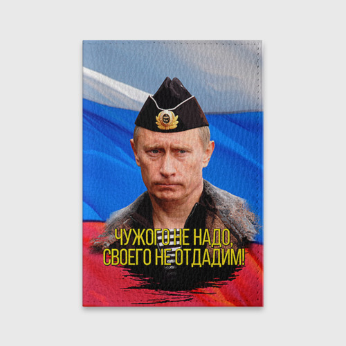 Обложка для паспорта матовая кожа Путин