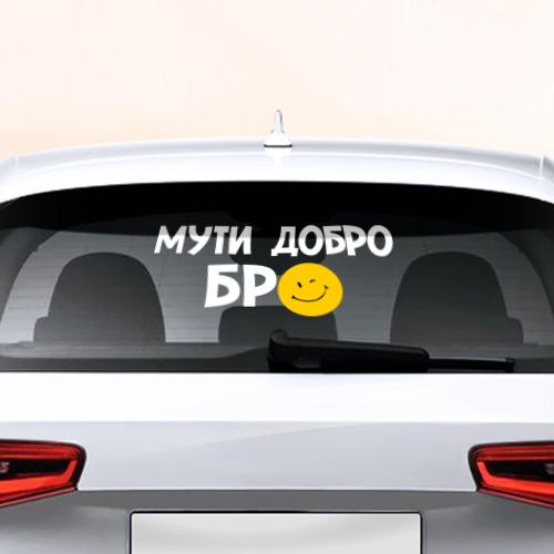Наклейка на авто - для заднего стекла Мути добро