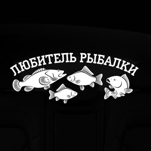 Наклейка на авто - для заднего стекла Любитель рыбалки Фото 01