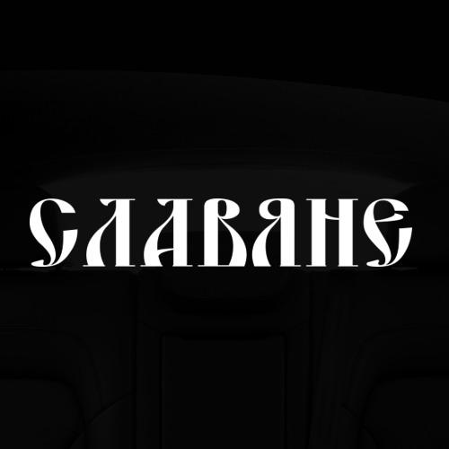 Наклейка на авто - для заднего стекла Славяне Фото 01