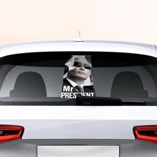 Наклейка на авто - для заднего стекла Mr president