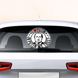 Я люблю Путина