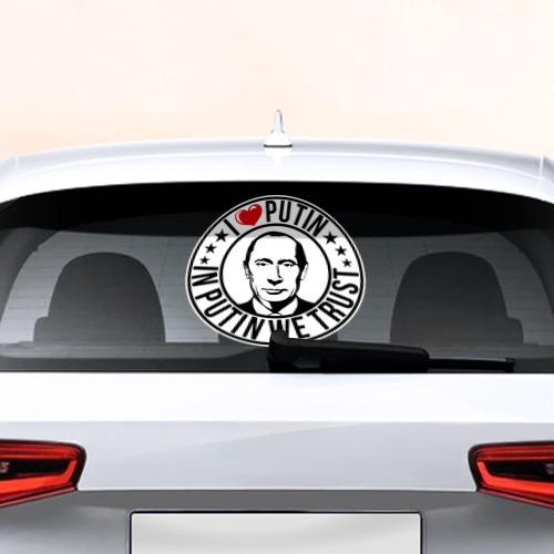 Наклейка на авто - для заднего стекла Я люблю Путина