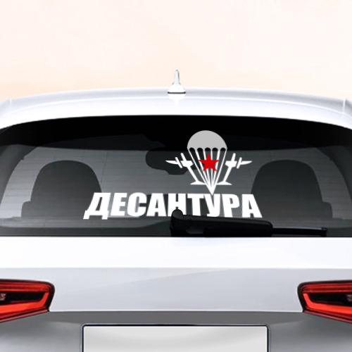 Наклейка на авто - для заднего стекла Десантура