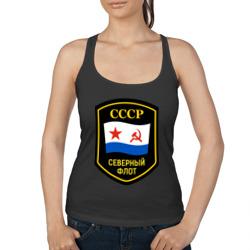 Северный флот СССР