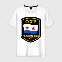Тихоокеанский флот СССР