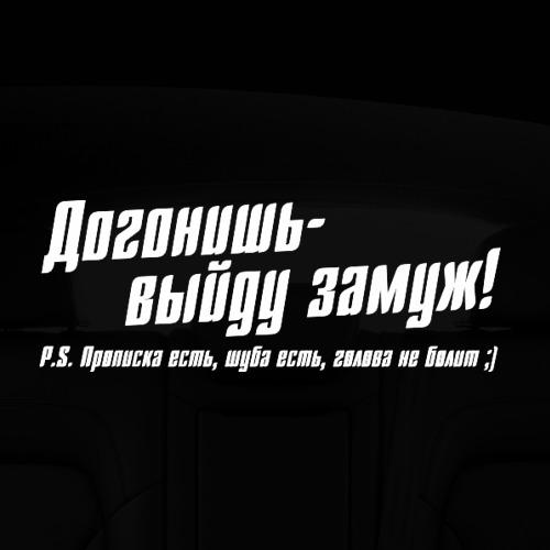 Наклейка на авто - для заднего стекла Догонишь - выйду замуж Фото 01