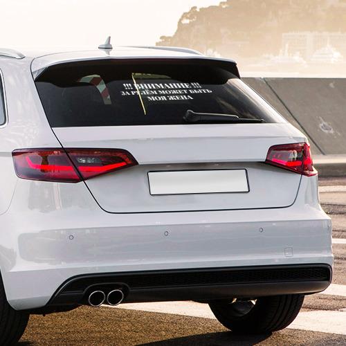 Наклейка на авто - для заднего стекла За рулём жена Фото 01