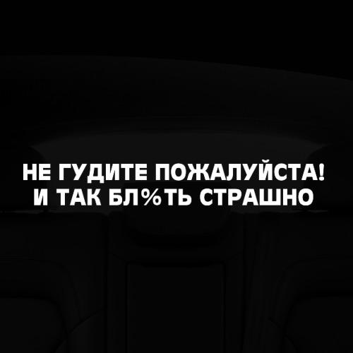 Наклейка на авто - для заднего стекла Cтрашно! Фото 01