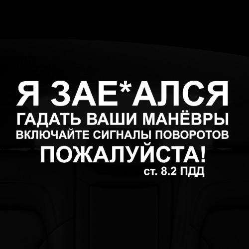 Наклейка на авто - для заднего стекла Соблюдайте ПДД Фото 01