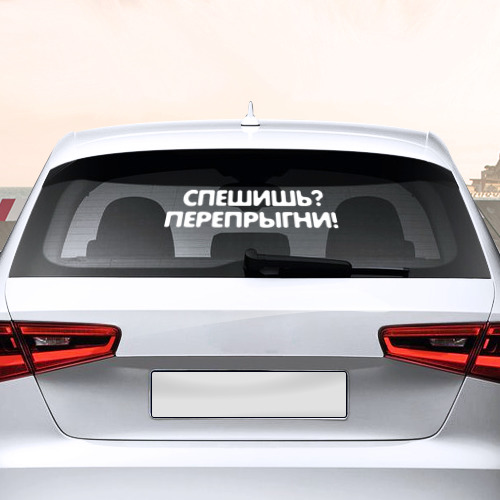 Наклейка на авто - для заднего стекла Перепрыгни Фото 01