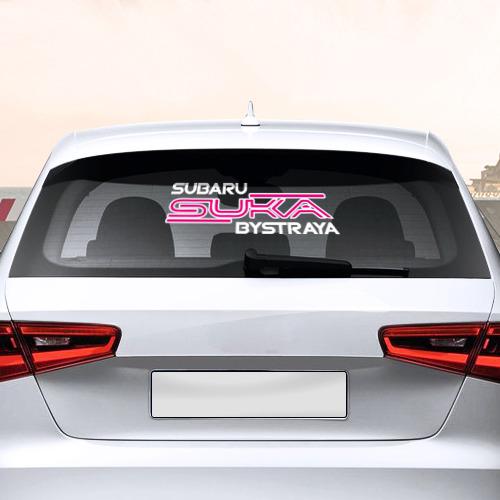 Наклейка на авто - для заднего стекла Subaru suka bystraya Фото 01