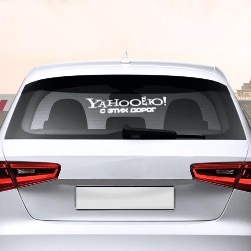Наклейка на авто - для заднего стекла YAHOOЕЮ Фото 01