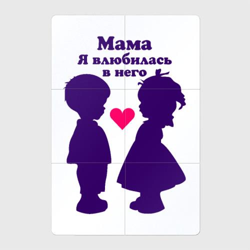 Магнитный плакат 2Х3 Мама,я влюбилась