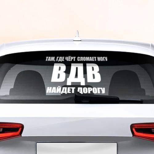 Наклейка на авто - для заднего стекла ВДВ найдет дорогу