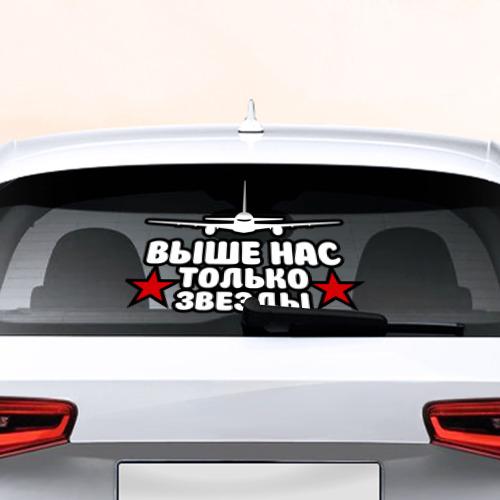 Наклейка на авто - для заднего стекла Выше нас только звезды