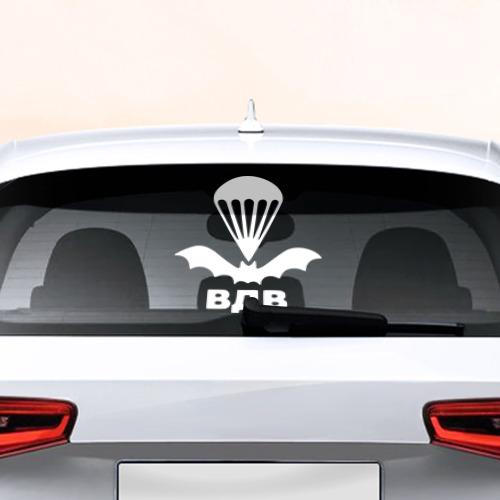 Наклейка на авто - для заднего стекла ВДВ
