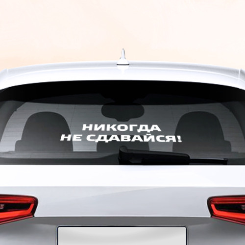 Наклейка на авто - для заднего стекла Никогда не сдавайся