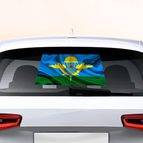 Наклейка на авто - для заднего стекла Флаг ВДВ