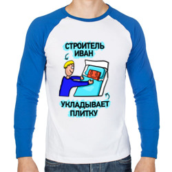 Строитель Иван