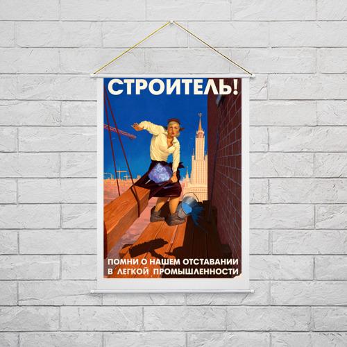 Тканевый плакат  Фото 02, Строитель, помни!