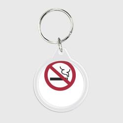 Нет курению