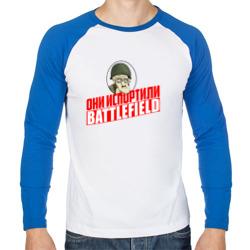 Они испортили Battlefield