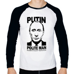 Путин Polite Man