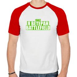 Я ветеран Battlefield