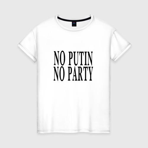 No Putin, no party фото
