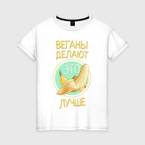 Женская футболка хлопок Веганы делают это лучше!