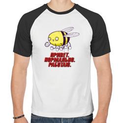 Пчелка труженик