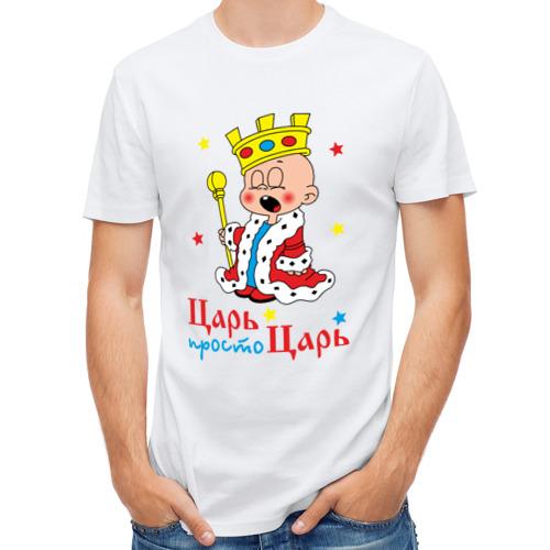 Мужская футболка полусинтетическая  Фото 01, Царь, просто царь