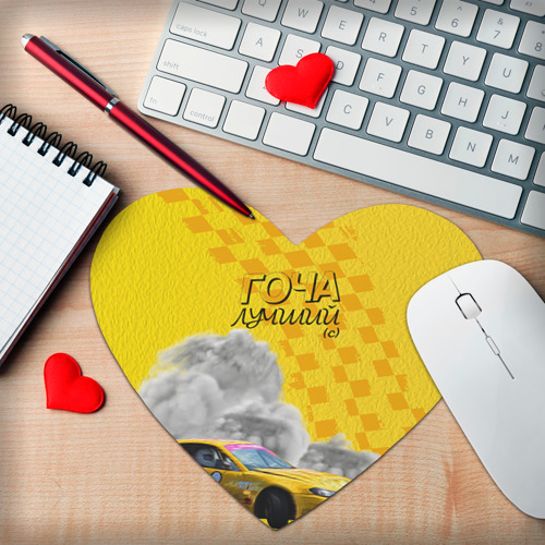 Коврик для мыши сердце  Фото 02, Гоча Лучший! (с)