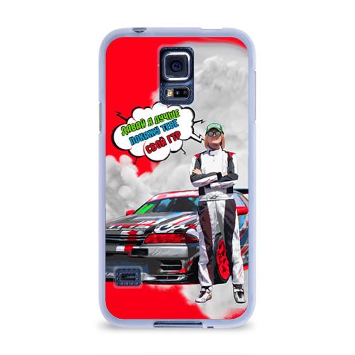 Чехол для Samsung Galaxy S5 силиконовый  Фото 01, Давай я лучше покажу тебе свой ГТР