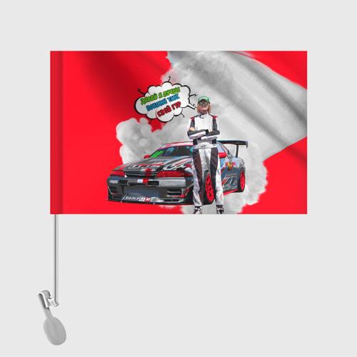 Флаг для автомобиля Давай я лучше покажу тебе свой ГТР Фото 01