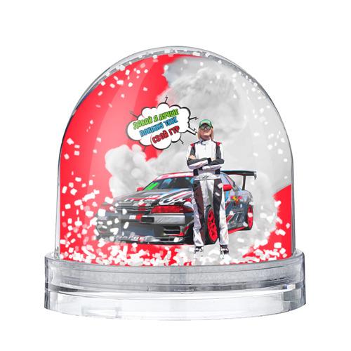 Водяной шар со снегом Давай я лучше покажу тебе свой ГТР