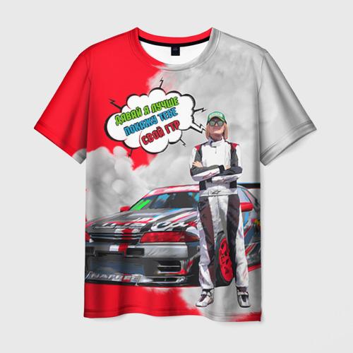 Мужская футболка 3D Давай я лучше покажу тебе свой ГТР