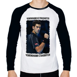 Новак Джокович (чемпион)