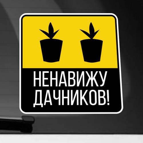 Наклейка на автомобиль Ненавижу дачников