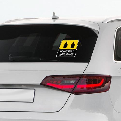 Наклейка на автомобиль Ненавижу дачников Фото 01