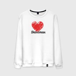 Дагестан love