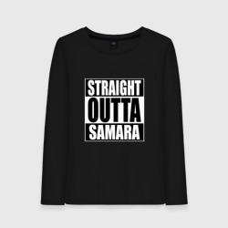 Прямиком из Самары
