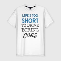 Жизнь слишком коротка