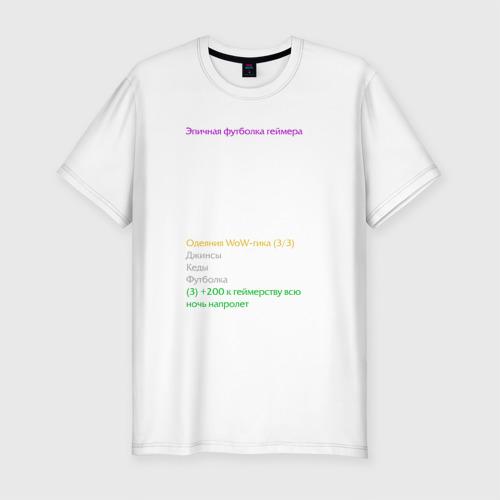 Мужская футболка премиум  Фото 01, Эпичная футболка геймера