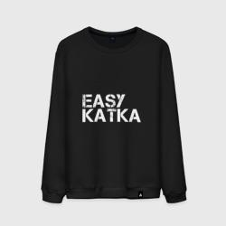 EASY KATKA #1