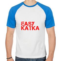 EASY KATKA #2