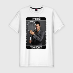 Джокович  - лучший теннисист