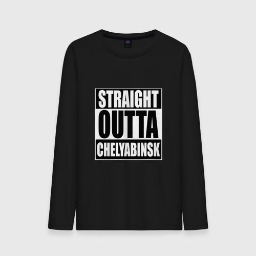 Прямиком из Челябинска