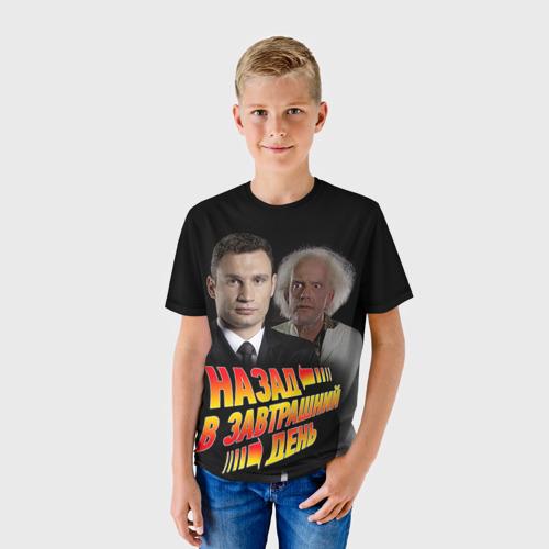 Детская футболка 3D Назад в завтрашний день